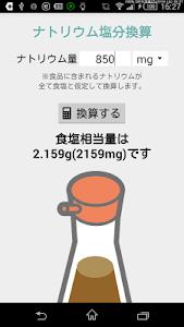 ナトリウム塩分換算 screenshot 0
