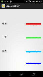モーションセンサー(テスト中) screenshot 2
