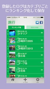 ログコレ-お手軽写真日記でライフログを保存&ランキング化!- screenshot 7