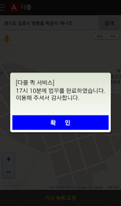 다콜 screenshot 4