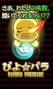 ぴよパラ~私とひよこのある愛の形【育成ゲーム】 screenshot 11