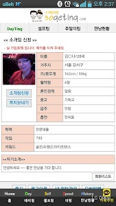 소개팅닷컴 screenshot 1