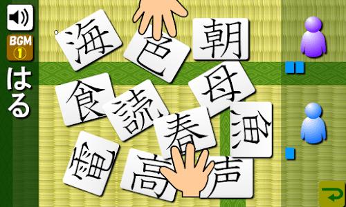 Japanese-kanji2(free) screenshot 14