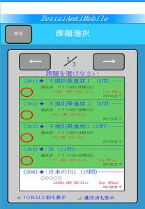絶対暗記モバイル screenshot 5