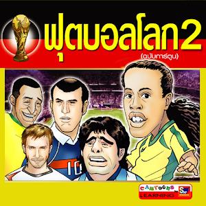 ฟุตบอลโลก(ฉบับการ์ตูน) ตอนที่2