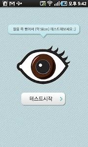 [무료] 시력/색맹 테스트 screenshot 1