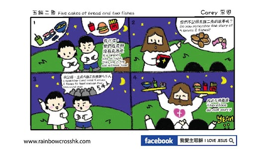 Comic Bible 漫畫聖經 Comic Jesus screenshot 10
