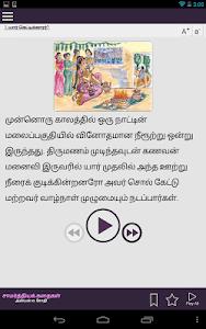Samarthiya Kathaigal screenshot 4