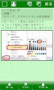 MOS Excel2010一般対策 screenshot 5
