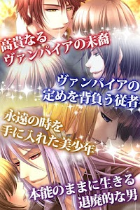 PLATONIC BLOOD【女性向け乙女恋愛ゲーム】 screenshot 7