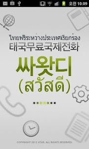 태국무료국제전화-싸왓디(สวัสดี) screenshot 0