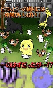ぴよパラ~私とひよこのある愛の形【育成ゲーム】 screenshot 1