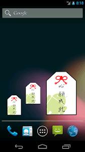 """Japanese Amulet """"OMAMORI(御守り)"""" screenshot 1"""