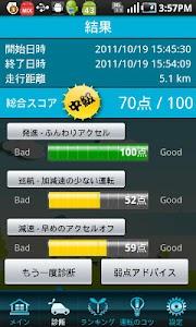 E1グランプリ エコ運転診断 screenshot 4