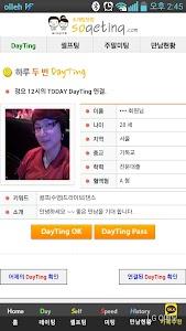 소개팅닷컴 screenshot 2
