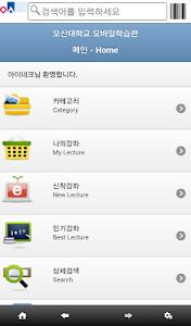 오산대학교도서관 screenshot 3