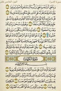 Quran Kareem screenshot 1