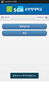 순천향대 버스통합시스템 screenshot 2