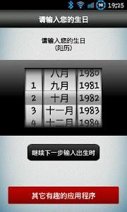 八字秤骨:看你一生运势试用版 screenshot 1