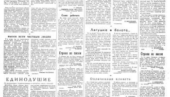 Newspaper condemning Boris Pasternak