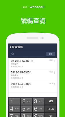 #WhosCall 更名全面免費化:其名為 LINE whoscall 來電辨識與封鎖 (Android App) 3