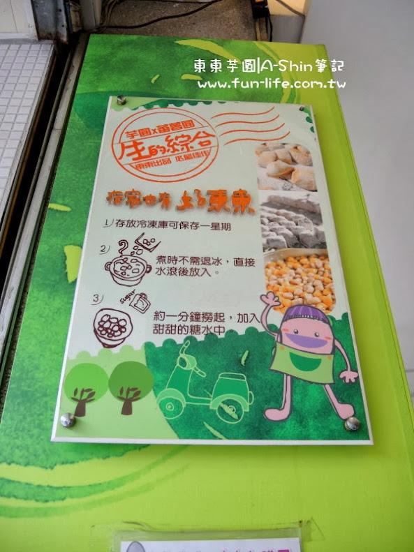 東東芋圓也有提供買回家自己煮的食材唷