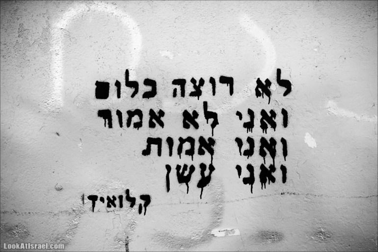 Философские граффити Тель Авива | Tel Aviv street art | LookAtIsrael.com - Фото путешествия по Израилю