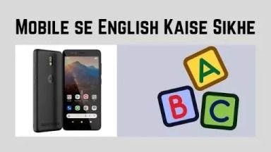 Mobile से English कैसे