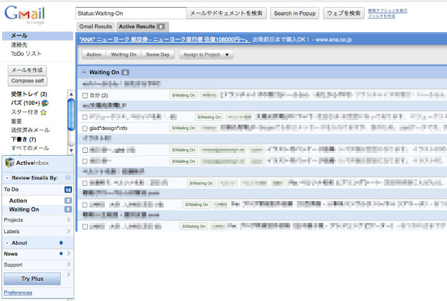 ActiveinboxのWaiting On一覧