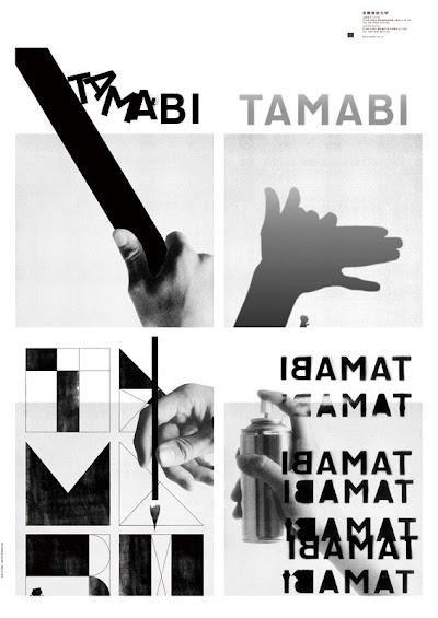 佐野研二郎デザインの多摩美術大学のポスター(影絵)
