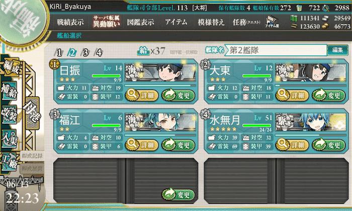 艦これ_「海防艦」、進発せよ!_01.png