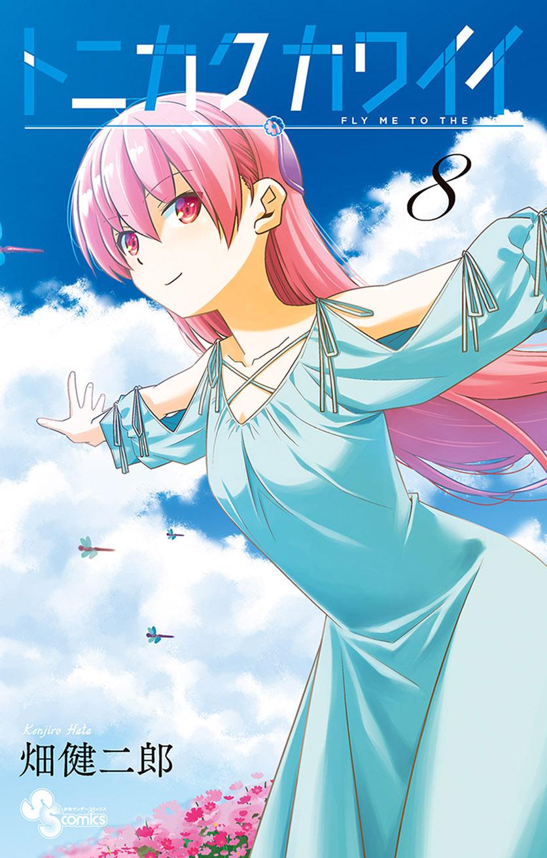 Tonikaku Kawaii: Chapter 80 - Page 1