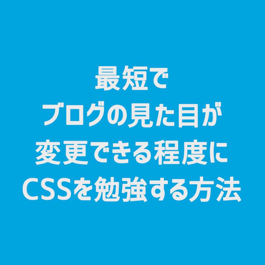 blog-css-study