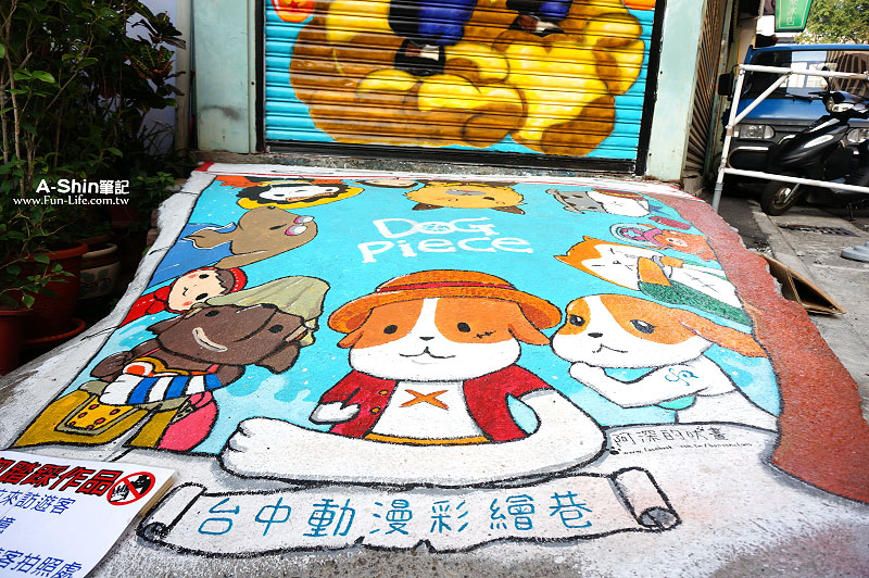 台中海賊王彩繪1