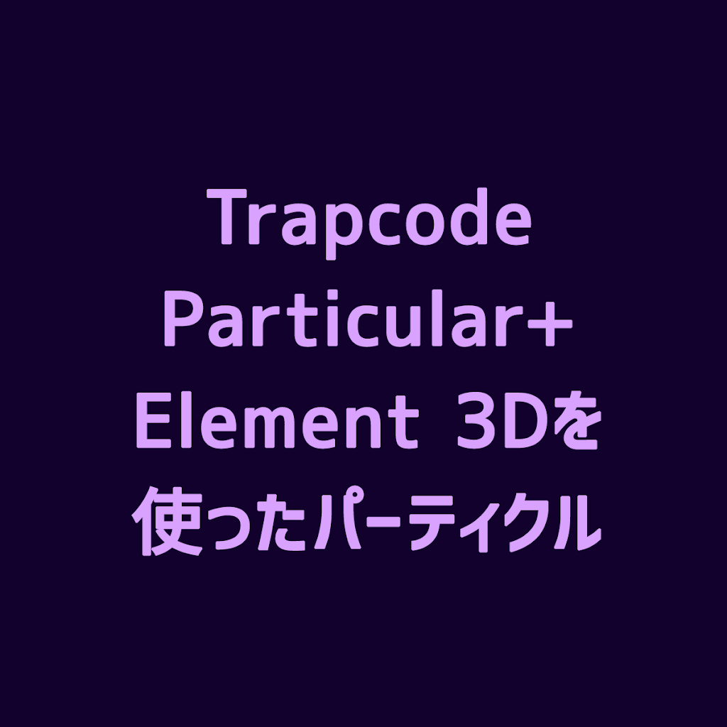 aftereffects-trapcode-particular-element-3d