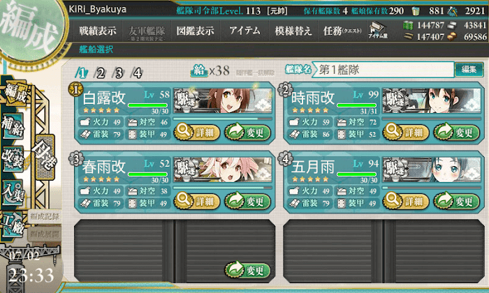 艦これ_編成_「第二七駆逐隊」を編成せよ_01.png