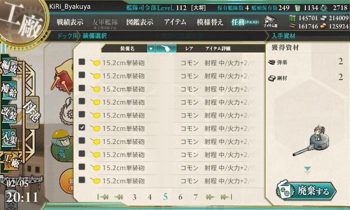 艦これ_対空兵装の拡充_03.png