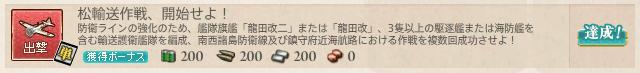 艦これ_松輸送作戦、開始せよ!_00.png