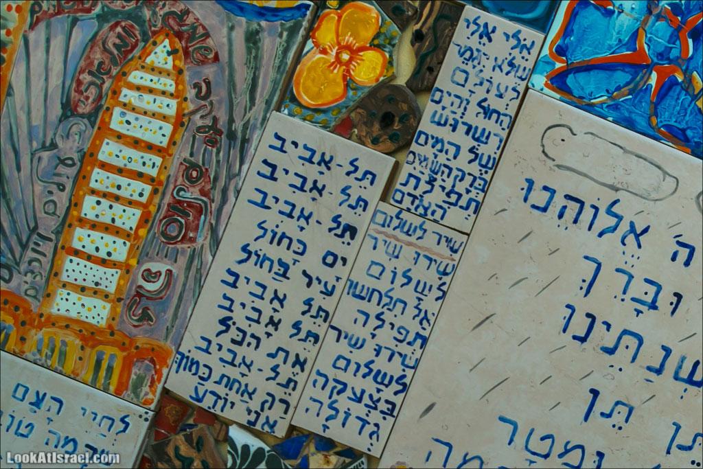 LookAtIsrael.com - Песня Тель Авива | Tel Aviv Song | שיר תל אביב |Фото путешествия по Израилю и не только...