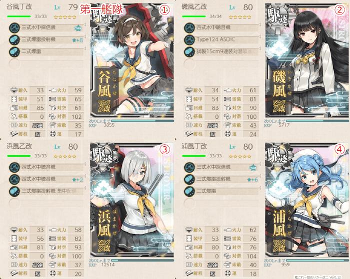 艦これ_2期_二期_精強「十七駆」、北へ、南へ!_001.png