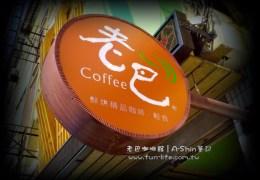 老巴咖啡館