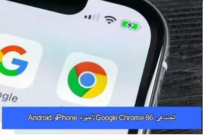 الجديد في Google Chrome 86 لأجهزة iPhone و Android