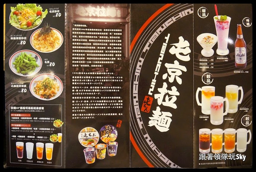 台北美食推薦-中山區超好吃的日式拉麵【屯京拉麵】