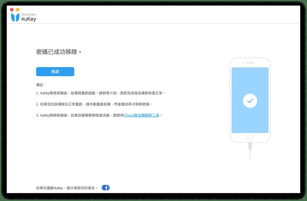 iPad 忘記密碼