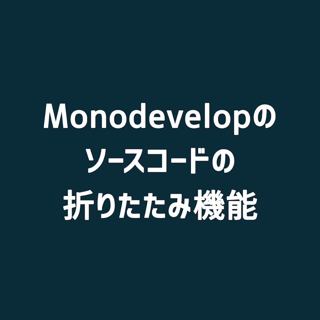 unity-monodevelop-enable-code-folding