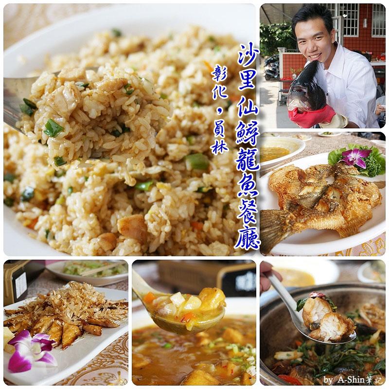彰化員林餐廳,沙里仙鱘龍魚餐廳