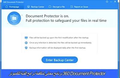 360 Document Protector برنامج مجاني لمكافحة برامج الفدية للكمبيوتر