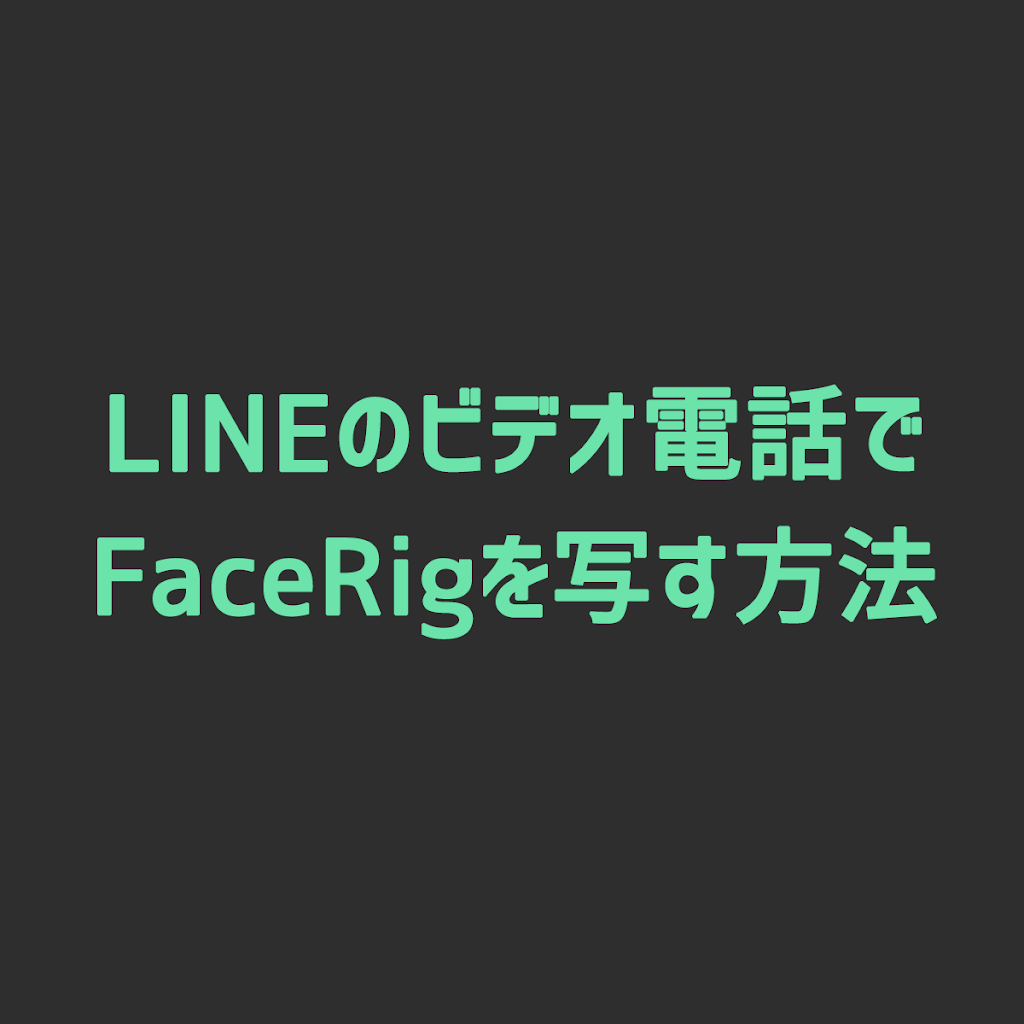 facerig-line-video