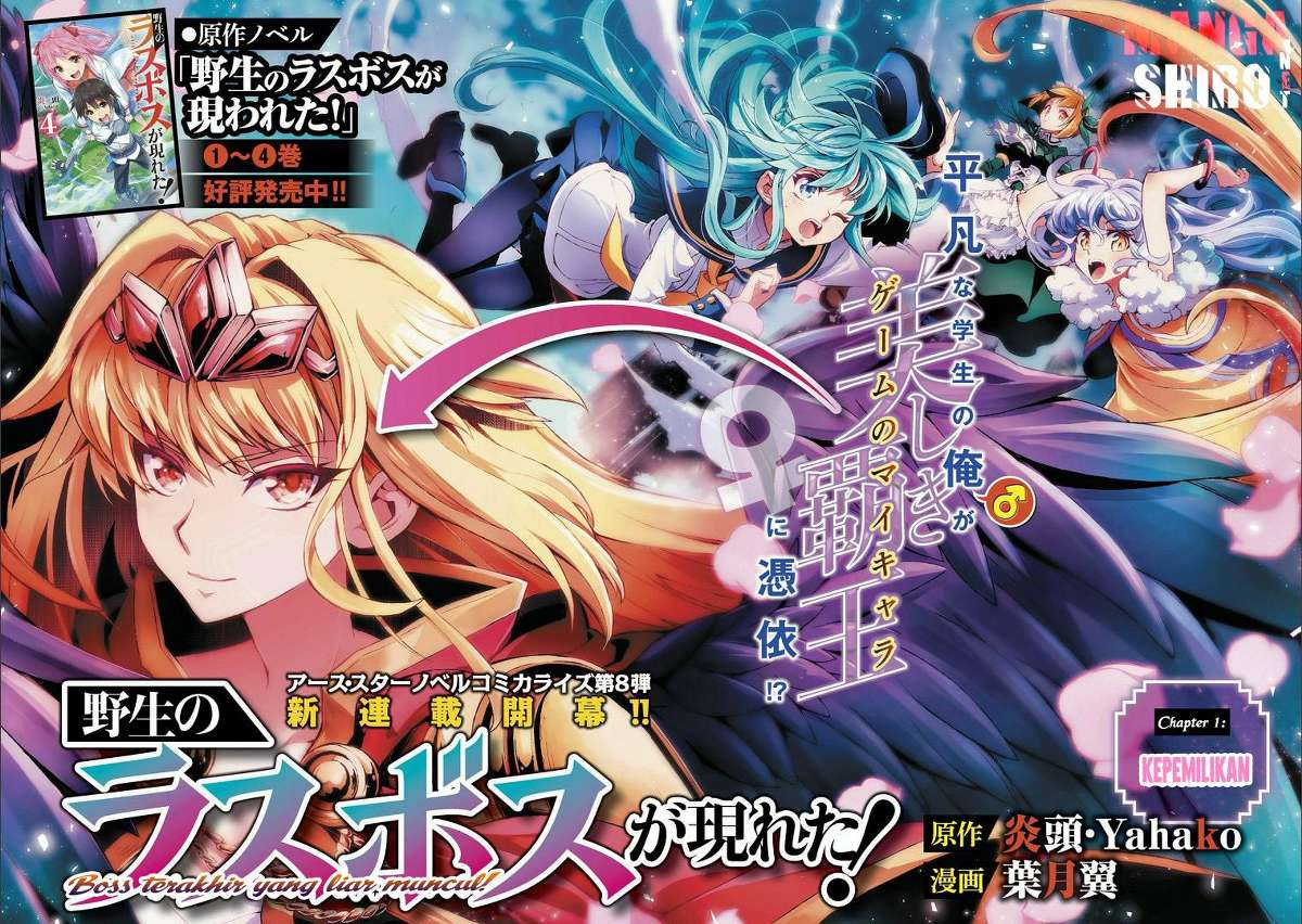 Yasei no Last Boss ga Arawareta: Chapter 01 - Page 6