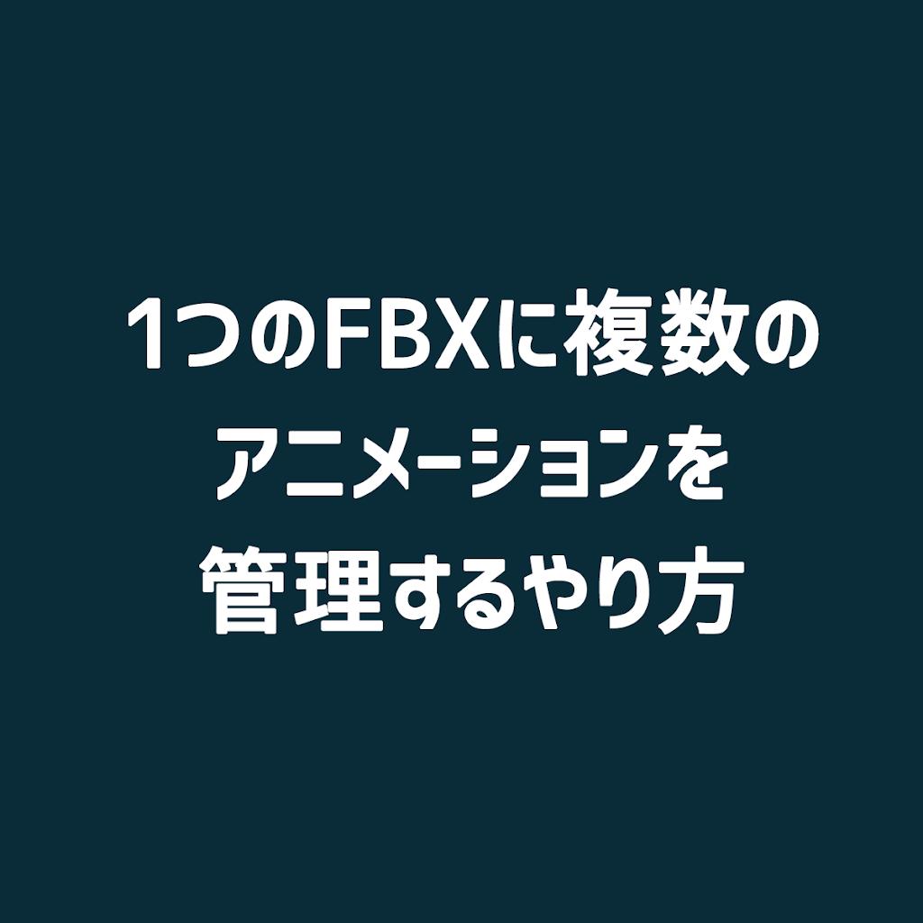 unity-fbx-multi-animation-management